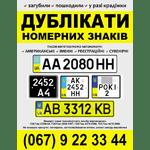 Дублікати номерних знаків - NaVolyni.com, Фото 2