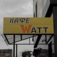 Кафе Watt
