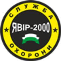 Явір 2000
