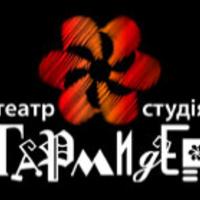 Театр-студія ГаРмИдЕр