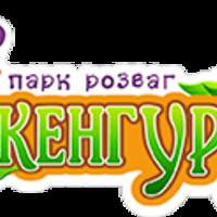 Парк розваг КЕНГУРУ
