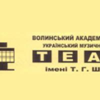 Волинський обласний академічний музично-драматичний театр імені Тараса Шевченка