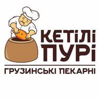 Грузинська пекарня Кетілі-Пурі