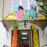 Магазин Ріо діти