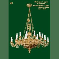Паникадило №45 1-ярусное на 24 свечи