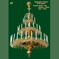 Паникадило №43 3-ярусное на 56 свечей