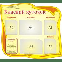 Класний куточок_к95_87х79 см.