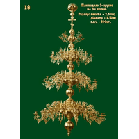 Паникадило №18 3-ярусное на 36 свечей