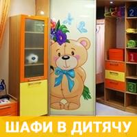Шафа-купе в дитячу кімнату