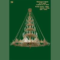 Паникадило №59 5-ярусное на 76 свечей с хоросом на 12 свечей