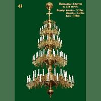 Паникадило №41 4-ярусное на 124 свечи