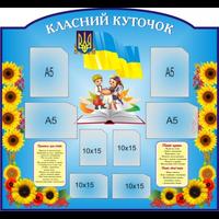 Класний куточок_к45_95х89 см.