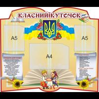 Класний куточок з символами України к13_80х70 см.