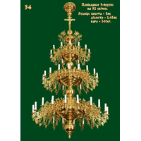 Паникадило №34 3-ярусное на 52 свечи