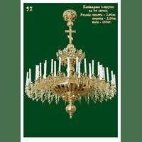 Паникадило №52 1-ярусное на 56 свечек