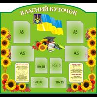 Класний куточок_к51_95х89 см.