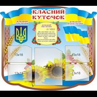 Класний куточок з символами України к11_80х70 см.