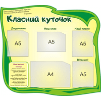 Класний куточок_к96_81х73 см.