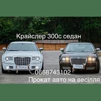 Оренда авто на весілля Крайслер 300С, Прокат авто на свадьбу Луцьк