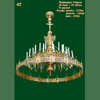 Паникадило №42 1-ярусное на 36 свечей