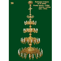 Паникадило №38 4-ярусное на 62 свечи