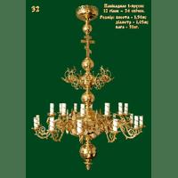 Паникадило №32 1-ярусное на 24 свечи