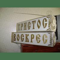 Букви над іконостасом