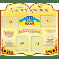 Класний куточок_к66_85х77 см.