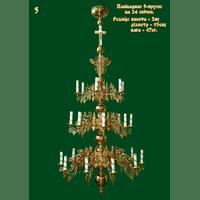 Паникадило №5 3-х ярусное на 24 свечей