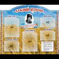 Класний куточок з Шевченком к7_89х75 см.