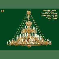 Паникадило 2-ярусное на 117 свечей с хоросом на 48 свечей №60