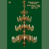 Паникадило №21 3-ярусное на 36 свечей