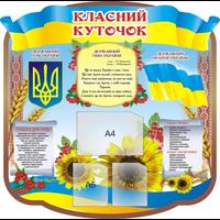 Класний куточок з символами України к8_106х105 см.
