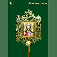 Икона запрестольная для храма