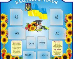 Класний куточок_к50_95х89 см.
