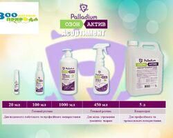 Дезинфікуючий засіб Palladium Озон-Актив, 450мл +50 мл (у подарунок))