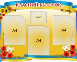 Класний куточок_к55_90х65 см.