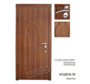 Двері Страж модель 59 Каштан