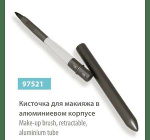 Кисточка для макияжа в алюминиевом корпусе, сер.№ 97521