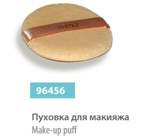 Пуховка для макияжа, сер.№ 96456