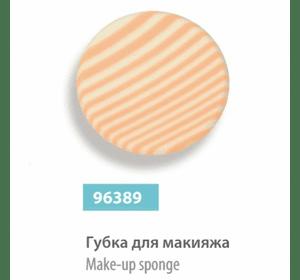 Губка для макияжа, сер.№ 96389