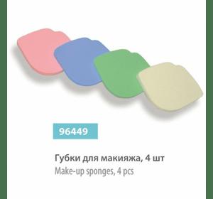 Губки для макияжа (4 шт), сер.№ 96449
