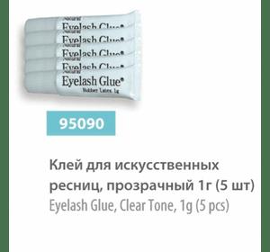 Клей для искусственных ресниц, прозрачный 1 гр (5 шт), сер.№ 95090