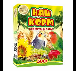 НАШ КОРМ для середніх папуг, 500г