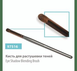 Кисть для растушевки теней, сер.№ 97516