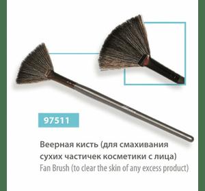 Веерная кисть (для смахивания сухих частичек косметики с лица), сер.№ 97511
