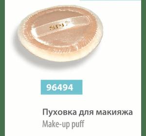Пуховка для макияжа, сер.№ 96494