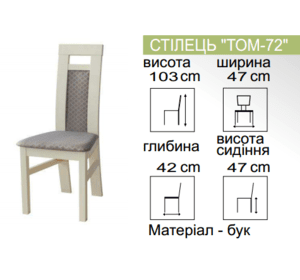 Стілець ТОМ-72