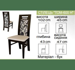Стілець ТОМ-600Н