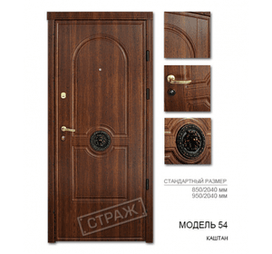 Двері Страж модель 54